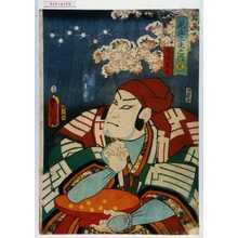 Utagawa Kunisada: 「見立三光之内」「星」「大伴黒主」 - Waseda University Theatre Museum
