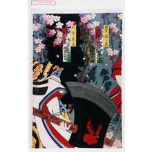 Toyohara Chikanobu: 「墨染ノ霊 尾上多賀之丞」「大伴黒主 中村芝翫」 - Waseda University Theatre Museum