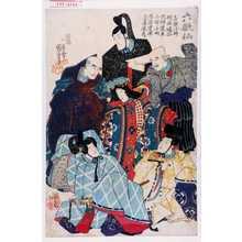 Utagawa Kuniyoshi: 「六歌仙」「喜撰法師 僧正遍正 大伴黒主 小野小町 在原業平 文屋康秀」 - Waseda University Theatre Museum