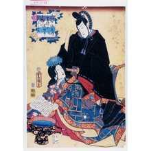Utagawa Kunisada: 「六ヶ仙之内」「大伴の黒ぬし」「小野の小まち」 - Waseda University Theatre Museum