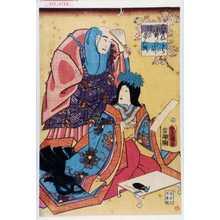 Utagawa Kunisada: 「六ヶ仙ノうち」「小野の小町」「僧正へん照」 - Waseda University Theatre Museum
