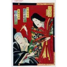 国政: 「小野小町 岩井半四郎」「喜撰法師 尾上菊五郎」 - Waseda University Theatre Museum