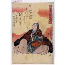 Utagawa Toyokuni I: 「見立 役者六歌仙」「遍昭 錦升」 - Waseda University Theatre Museum