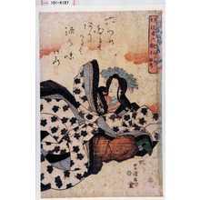 Utagawa Toyokuni I: 「見立役者六歌仙 小町 路考」 - Waseda University Theatre Museum