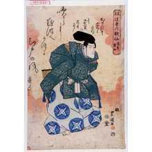Utagawa Toyokuni I: 「見立 役者六歌仙」「康秀 哥山」 - Waseda University Theatre Museum