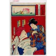 Toyohara Kunichika: 「当芝居大入競」「茶くみ 坂東志う調」「喜撰 中村芝翫」 - Waseda University Theatre Museum