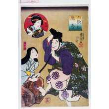 Utagawa Kuniyoshi: 「六歌仙 康秀」「鴈の局」「お梶」 - Waseda University Theatre Museum
