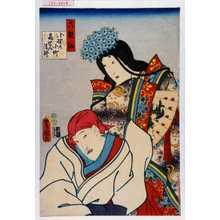 Utagawa Kunisada: 「六歌仙」「小野の小町」「喜せん法師」 - Waseda University Theatre Museum