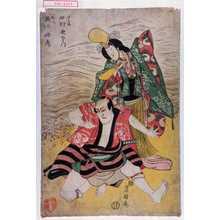 Utagawa Toyokuni I: 「此兵衛 中村歌右衛門」「松風 瀬川路考」 - Waseda University Theatre Museum
