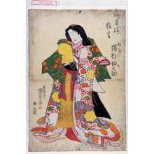 Utagawa Kunisada: 「御名残狂言」「松風 沢村田之助」 - Waseda University Theatre Museum