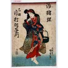 Utagawa Kunisada: 「浄瑠璃」「乙姫 市村羽左衛門」 - Waseda University Theatre Museum
