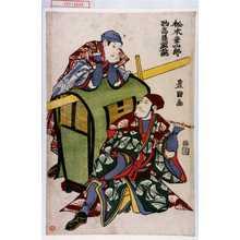 歌川豊国: 「松本幸四郎」「助高屋四郎五郎」 - 演劇博物館デジタル