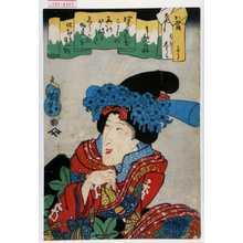 Utagawa Kuniyoshi: 「かむろたより ばんどうしうか」 - Waseda University Theatre Museum