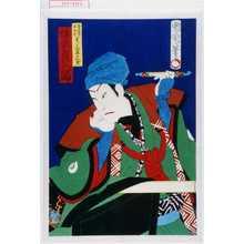 Toyohara Kunichika: 「吾妻の与四郎 実ハ真柴久吉 坂東彦三郎」 - Waseda University Theatre Museum