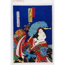Toyohara Kunichika: 「禿たより 沢村訥升」 - Waseda University Theatre Museum