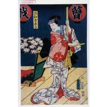Utagawa Kunisada: 「大和屋燕子」 - Waseda University Theatre Museum