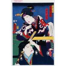 歌川国貞: 「女戻りかご 吾妻のおよし」「道哲法印」 - 演劇博物館デジタル
