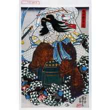 Utagawa Kuniyoshi: 「野分姫のぼうこん」 - Waseda University Theatre Museum