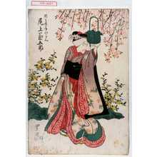 Utagawa Toyokuni I: 「折こと姫のゆふこん 尾上菊五郎」 - Waseda University Theatre Museum