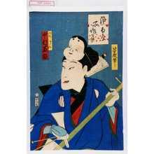 Utagawa Kunisada: 「浄るり所作事」「べにかん 中村芝翫」 - Waseda University Theatre Museum