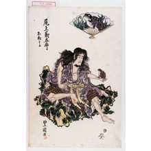 Utagawa Toyokuni I: 「尾上菊五郎 相勤申候」「変化の図」 - Waseda University Theatre Museum