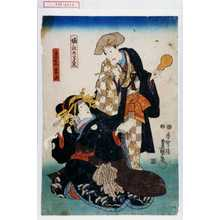 Utagawa Kunisada: 「堀江のわん久」「けいせい松山」 - Waseda University Theatre Museum