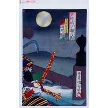 Toyohara Kunichika: 「五條橋早瀬月影」「武蔵坊弁慶 市川左団次」 - Waseda University Theatre Museum