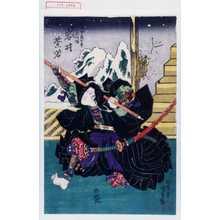 Utagawa Kunisada: 「大太女房お松 実ハ熊坂娘霜夜 岩井紫若」 - Waseda University Theatre Museum