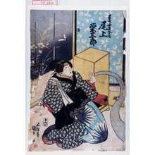 Utagawa Kunisada: 「甚五郎女房お作 尾上栄三郎」 - Waseda University Theatre Museum