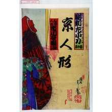Ochiai Yoshiiku: 「彫刻左小刀 春木座」「おやま人形 市川右団治」 - Waseda University Theatre Museum