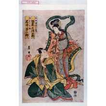 Utagawa Toyokuni I: 「漁師浦島太郎作 坂東三津五郎」「竜宮の乙姫 岩井粂三郎」 - Waseda University Theatre Museum