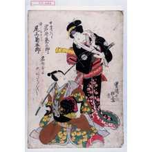 Utagawa Toyokuni I: 「女伊達雷おつる 岩井粂三郎」「浦しま太郎作 尾上菊五郎」「名古屋にて大あたり/\/\/\」 - Waseda University Theatre Museum
