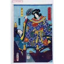 Utagawa Kunisada II: 「蓬莱宮三橋」「西王母」「粂の仙人」 - Waseda University Theatre Museum