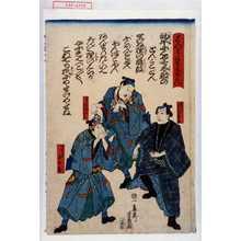 Ochiai Yoshiiku: 「はつうまけん」「肴うり三すぢの綱吉」「あハもちの曲づきあん太郎」「同曲づききな蔵」 - Waseda University Theatre Museum