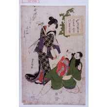 Utagawa Toyokuni I: 「大神楽 市川団十郎」「五節句 正月」「鳥おひ 岩井半四郎」 - Waseda University Theatre Museum