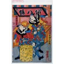 Ochiai Yoshiiku: 「曲搗きな蔵」「曲搗飴太郎」 - Waseda University Theatre Museum