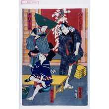Ochiai Yoshiiku: 「みすぢの綱吉」「四ツ紅葉お瀧」「蜆うりたけ松」 - Waseda University Theatre Museum