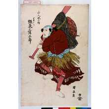 Utagawa Kuniyasu: 「三ツ人形の内」「りやうし 坂東三津五郎」 - Waseda University Theatre Museum