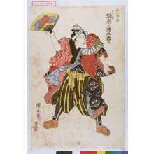 Utagawa Kuniyasu: 「三人形ノ内」「てこ舞 坂東三津五郎」 - Waseda University Theatre Museum