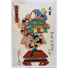 Utagawa Kunisada: 「大当」「四季所作事の内」「市村羽左衛門」 - Waseda University Theatre Museum