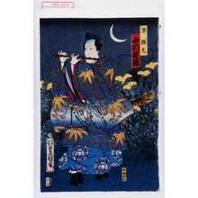 Utagawa Kunisada: 「源頼光 中村芝翫」 - Waseda University Theatre Museum