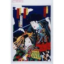 Toyohara Kunichika: 「和ん久 中村芝翫」「松山 二やく 中村芝かん」「のさらし男梅七 尾上菊五郎」 - Waseda University Theatre Museum
