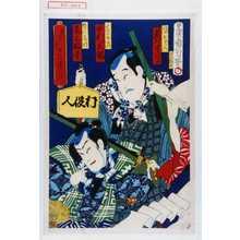 Toyohara Kunichika: 「賤女おはん 岩井半四郎」「正直正屋正作 中村芝翫」「☆人音作 尾上梅幸」「月雪花色の容絵」 - Waseda University Theatre Museum