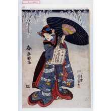 Utagawa Kuniyoshi: 「春 手習子」 - Waseda University Theatre Museum