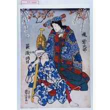 Utagawa Kuniyoshi: 「秋 紫式部」「夏 漁師」 - Waseda University Theatre Museum