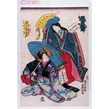 Utagawa Kunisada: 「秋 紫式部」「春 手習子」 - Waseda University Theatre Museum