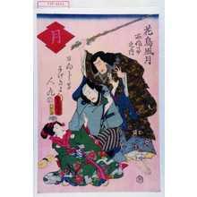 Utagawa Kunisada: 「花鳥風月所作事之内」「月」「日向じま」「かげきよ」「人丸」 - Waseda University Theatre Museum