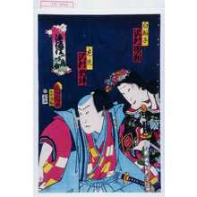 Toyohara Kunichika: 「白拍子 沢村田の助」「左近 沢村訥升」「浄瑠理 四季内 鳥合」 - Waseda University Theatre Museum