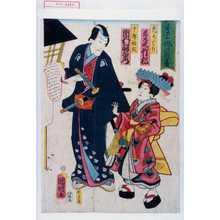 Utagawa Kuniaki: 「四季所作の内 夏」「禿ちどり 若太夫竹松」「十郎祐成 市村羽左衛門」 - Waseda University Theatre Museum