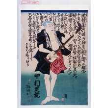 Tsukioka Yoshitoshi: 「中村芝翫」 - Waseda University Theatre Museum